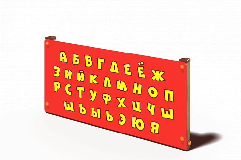 Игровой элемент Азбука 27.8 27.8 27.8 27.8